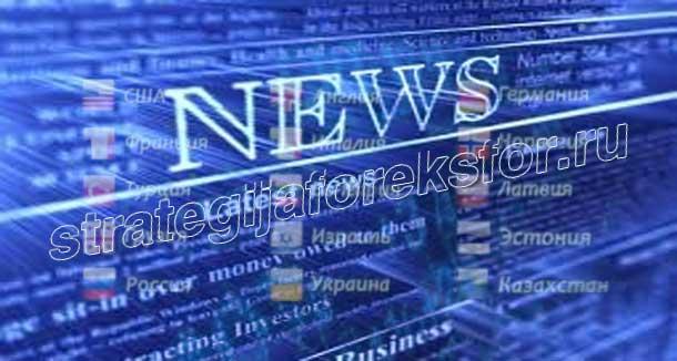 Форекс работа на новостях